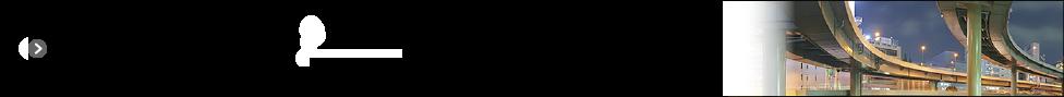 インフラネットワーク